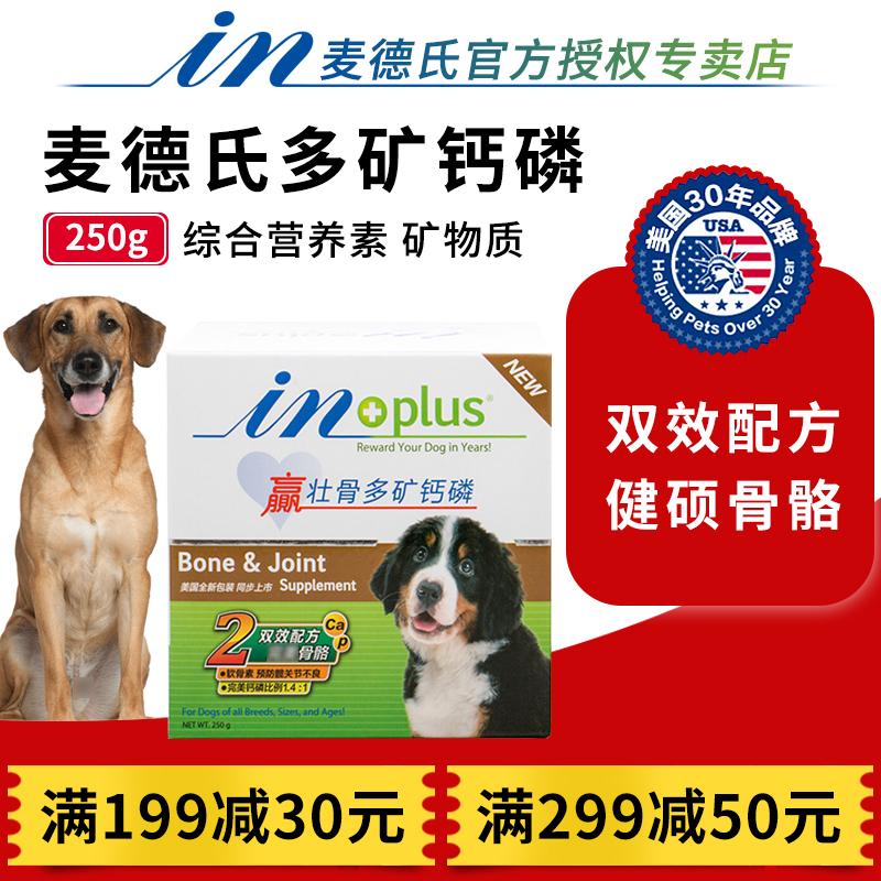 麦德氏壮骨多矿钙磷粉250g宠物狗狗钙粉补钙幼犬成犬孕期营养补钙