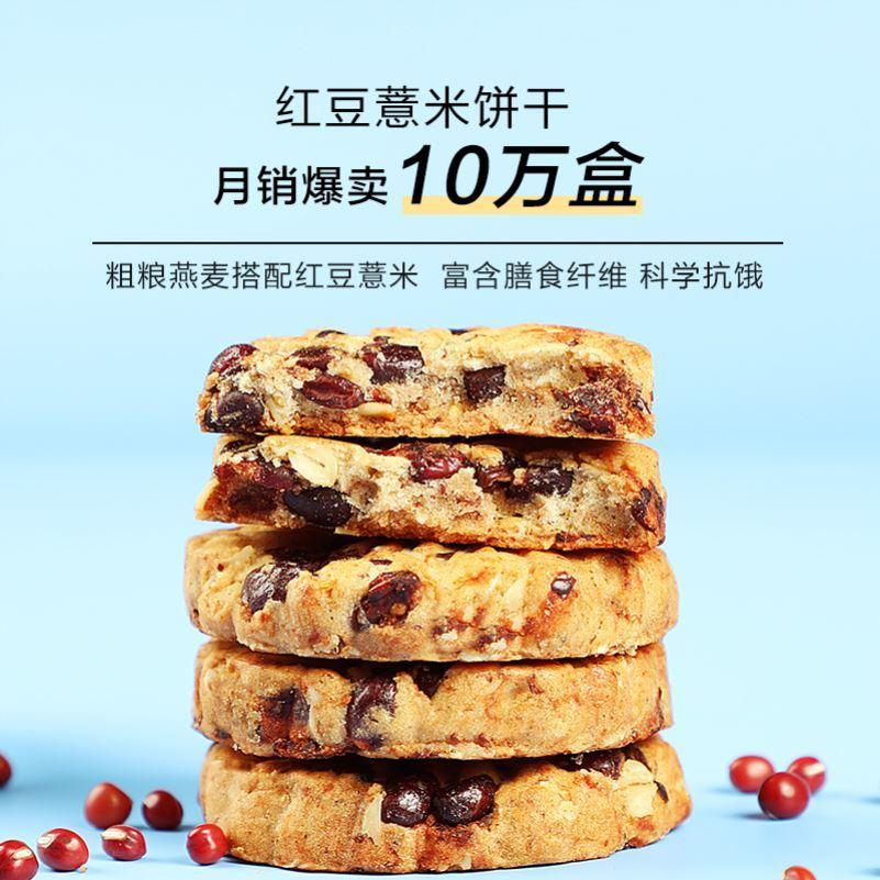红豆薏米燕麦全麦代餐饼干低0压缩脂粗粮早餐饱腹无糖精零食品