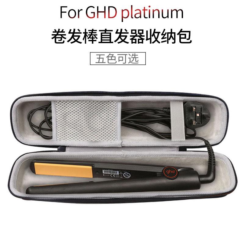 适用ghd platinum发型棒直板夹收纳整理包便携卷发棒手提盒保护套