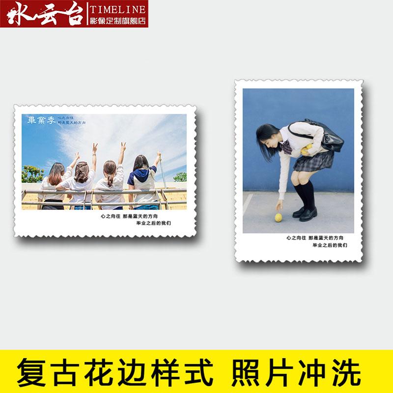 洗照片包邮照片冲印6寸文艺相片满0.30元可用1元优惠券