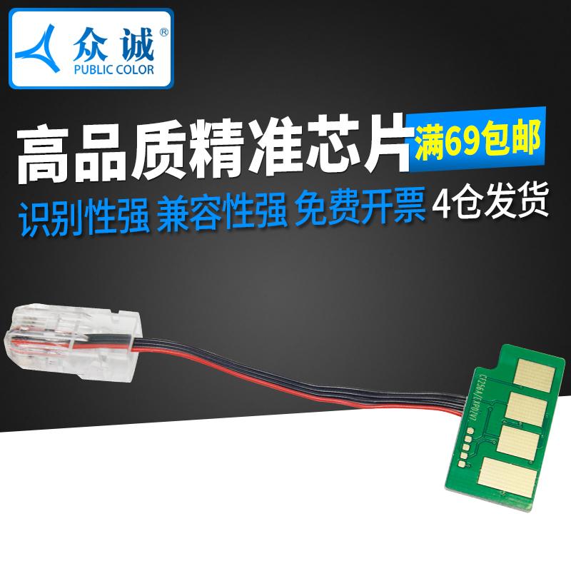 适用惠普HP56A粉盒芯片 M436 M436N M436NDA CF256A 墨盒芯片 打印机 复印机 计数器芯片,可领取5元天猫优惠券