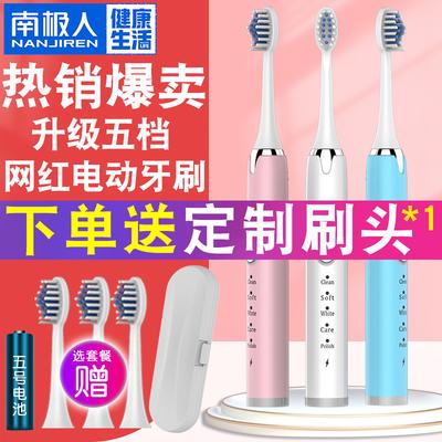 南极人电动牙刷成人充电式声波全自动软毛男女美白学生党情侣牙刷