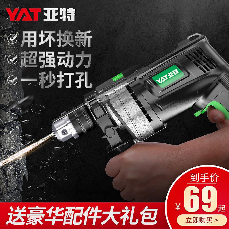 冲击钻家用多功能混凝土电转电动工具螺丝刀手电钻220V手枪钻小型