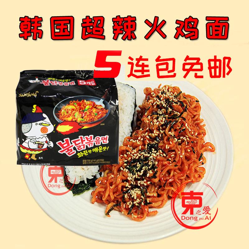 包邮5袋韩国火鸡面三养超辣超火辣27.80元包邮