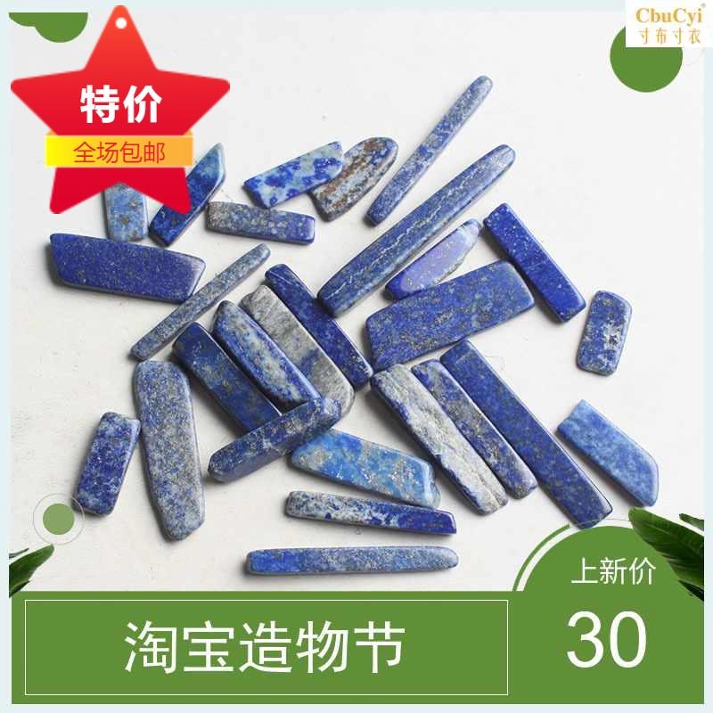 Изделия из лазури Артикул 597645304800