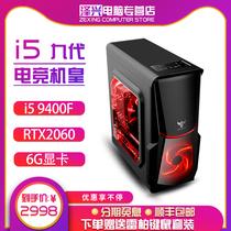 吃鸡电脑组装机台式机游戏水冷主机全套高配GTX10608700Ki7京天