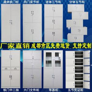 双节4门铁皮文件柜办公加厚五节柜
