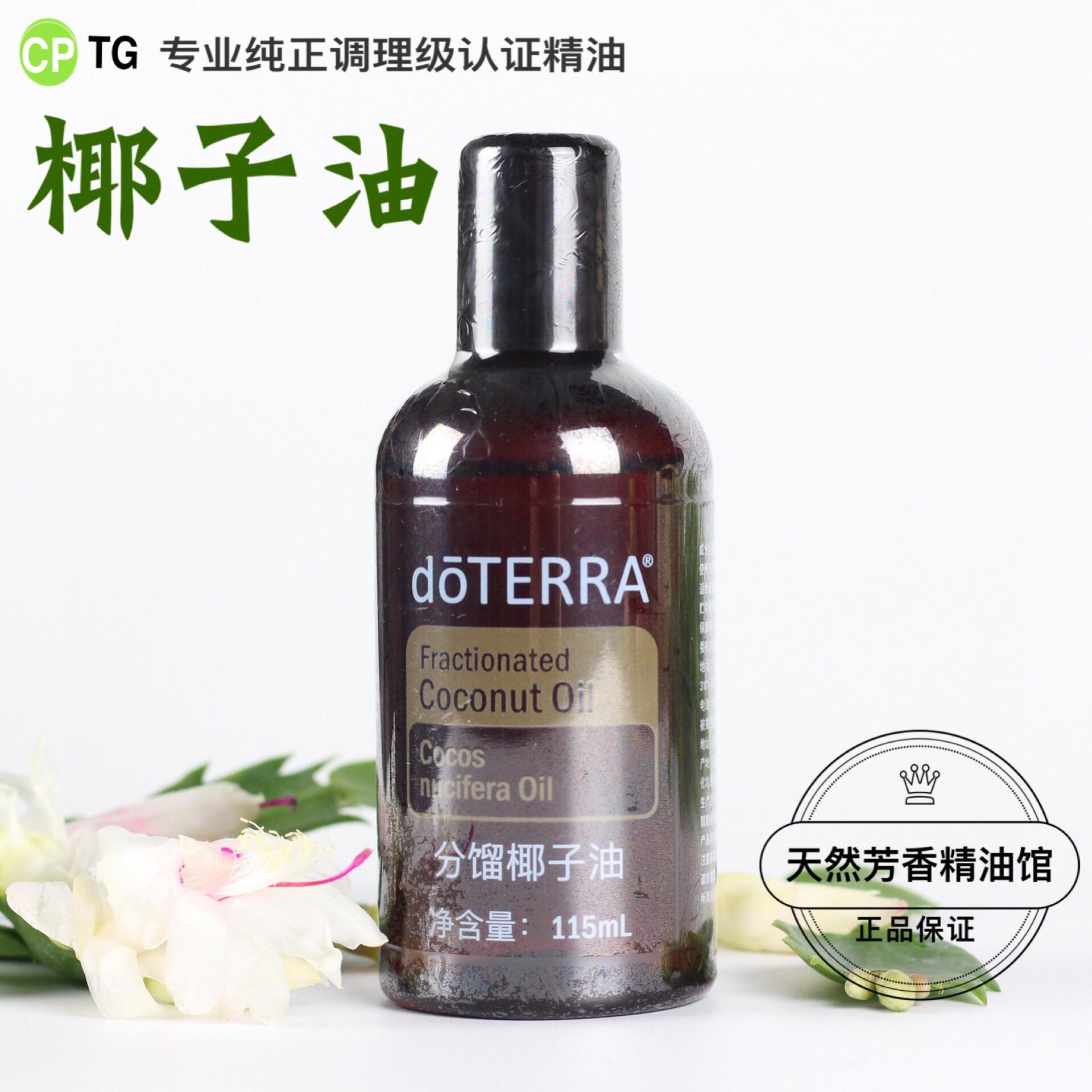 多特瑞分馏椰子油基底油115ml滋润揉按调理油限时特价正品SPA