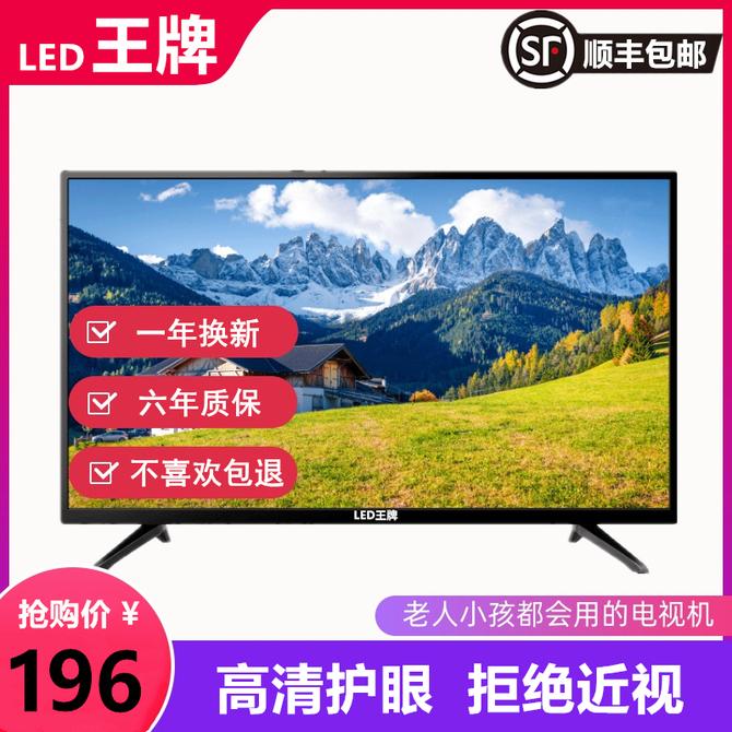 42小型19 王牌液晶电视机21寸智能网络wifi老人22家用24
