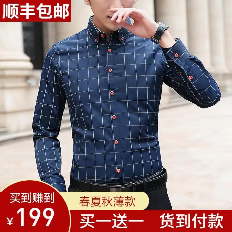 江之鸟服饰春季上新薄款HNB男士商务休闲格子衬衫买一送一潮百搭