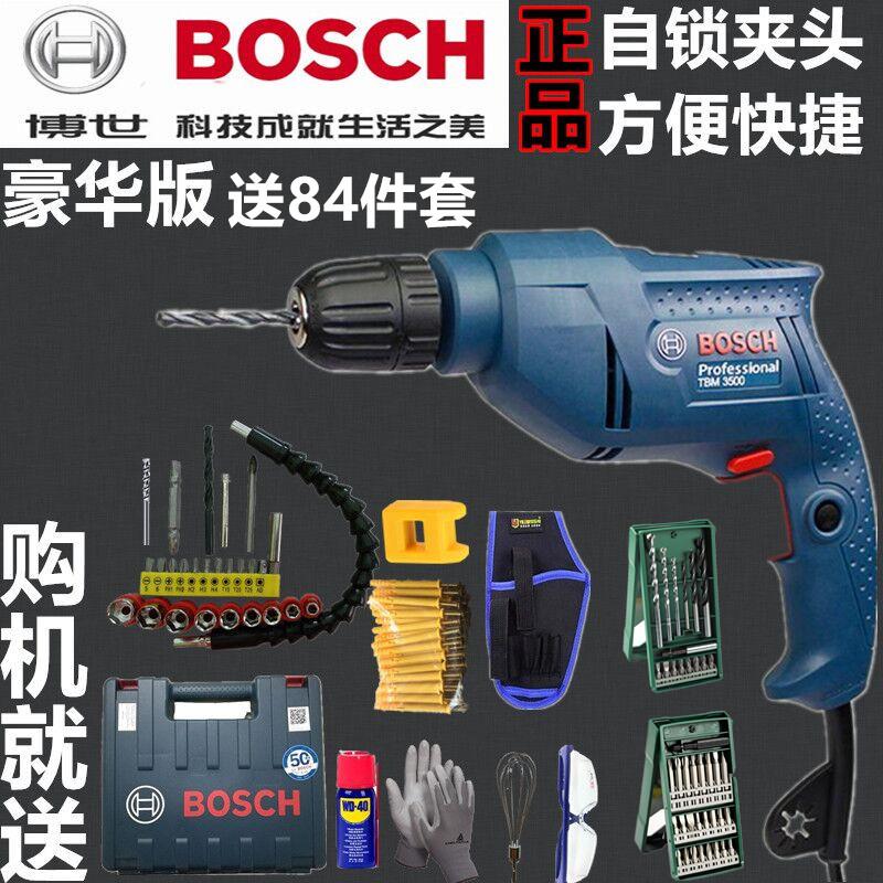 博世自锁快速夹头小型手电钻电动家用多功能博士手枪钻TBM3500
