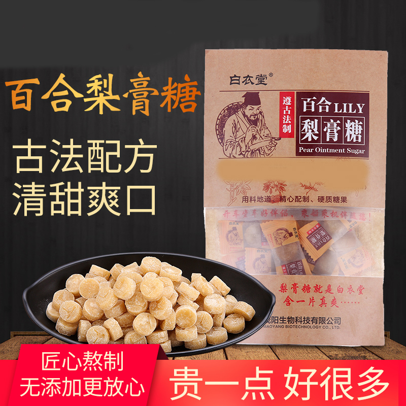 Baiyitang lily grass autumn pear paste candy mint flavor throat throat protection authentic pure manual phlegm cough lung
