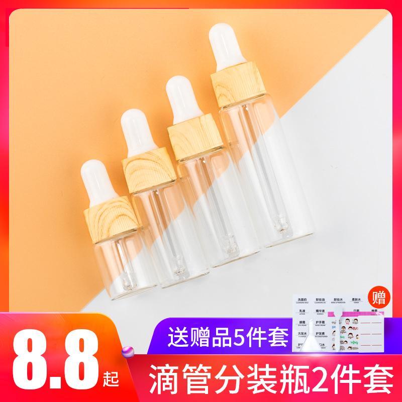 滴管分裝瓶木紋瓶化妝品水玻璃精油瓶精華液小樣乳液調配空瓶2支