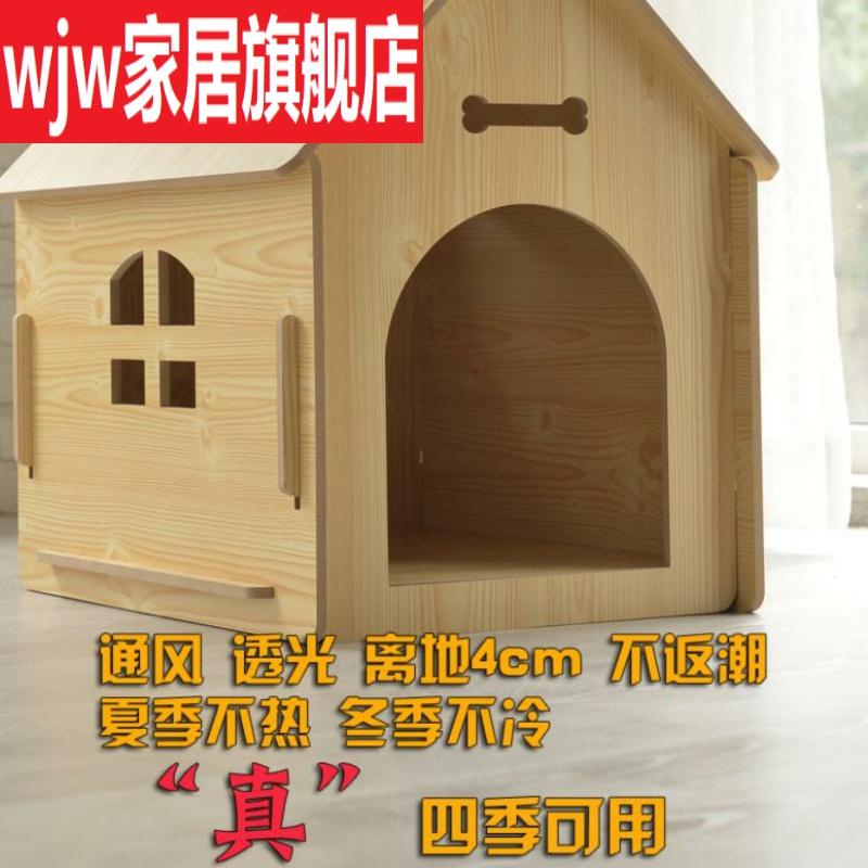 。四季屋简易棚狗狗窝窝家用狗房子别墅固定宠物防雨加厚猫屋木头