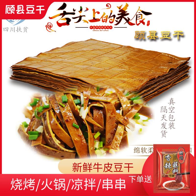 四川特产顾县牛皮豆干五香重庆豆腐干凉拌串串食材烧烤手工豆皮