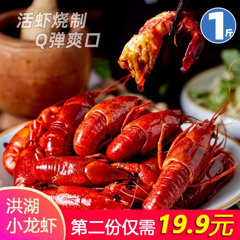 洪湖小龙虾熟食小龙虾 香辣味龙虾鲜活麻辣小龙虾即食小龙虾1.6斤
