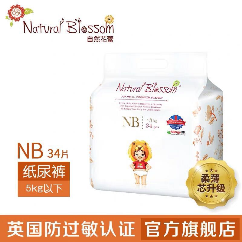 Natural flower bud baby diapers for male and female newborns