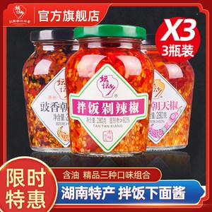 坛坛乡剁辣椒拌饭蒸鱼头酱椒豉香蒜香朝天椒农家传统剁辣椒下饭酱
