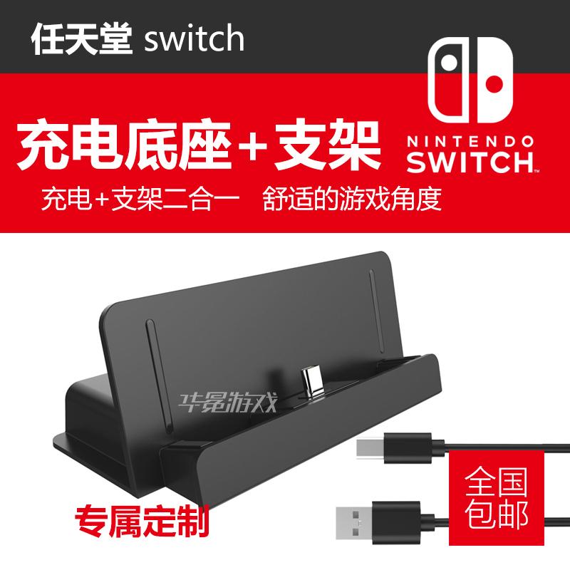 包邮 任天堂Switch/NS主机配件 支架充电座 座充 送type-c充电线