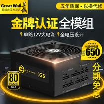长城电源G6/V6电脑台式机额定650W全模组金牌 电竞电脑主机电源600W