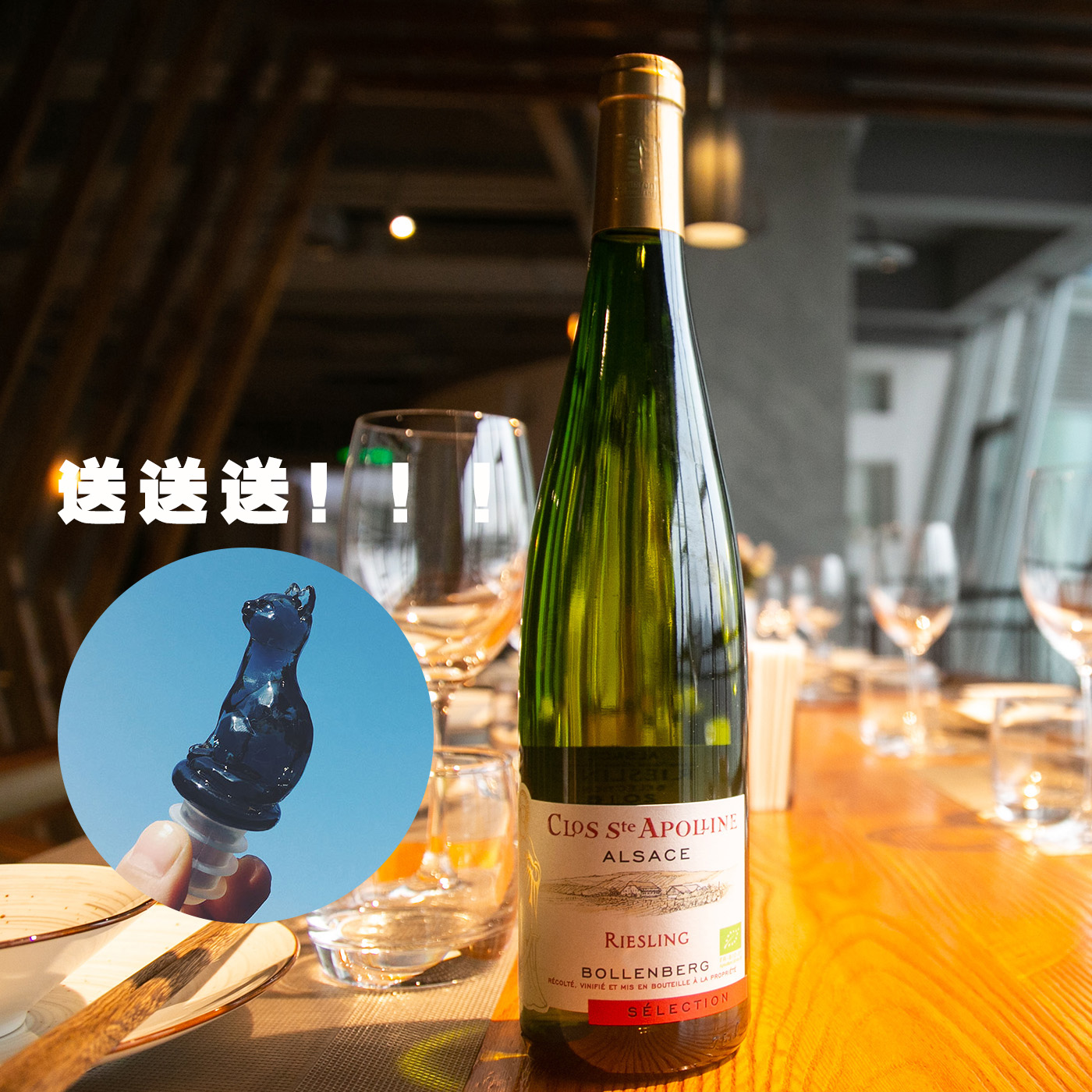 #送日本精美酒塞#法国阿尔萨斯雷司令送女神的精品干白白