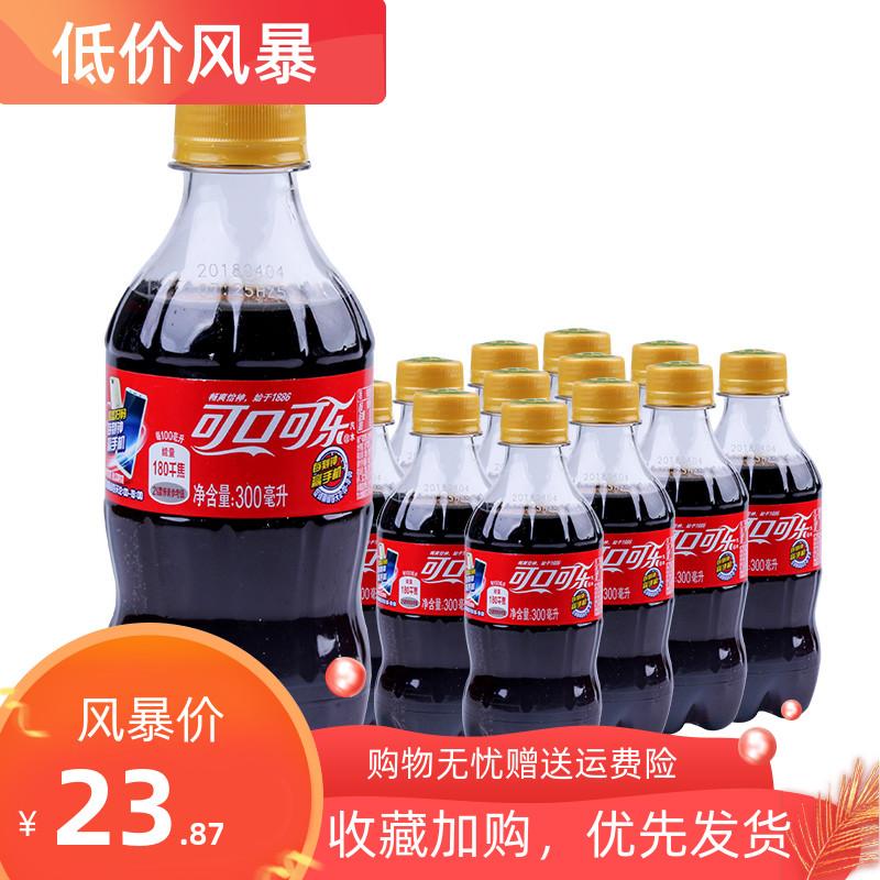 雪碧可口可乐芬达300ml*12瓶装迷你汽水碳酸饮料发整箱酷儿美汁源