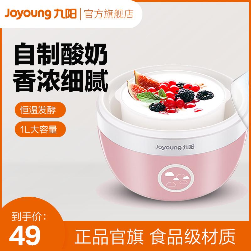 九阳酸奶机家用小型全自动多功能宿舍自制发酵迷你大容量10J91图片