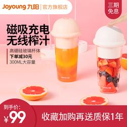 九阳榨汁机家用C6水果小型迷你料理炸果汁机玻璃电动便携式榨汁杯
