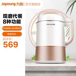 Joyoung/九阳 DJ13E-Q3 豆浆机家用全自动智能无渣免滤多功能预约
