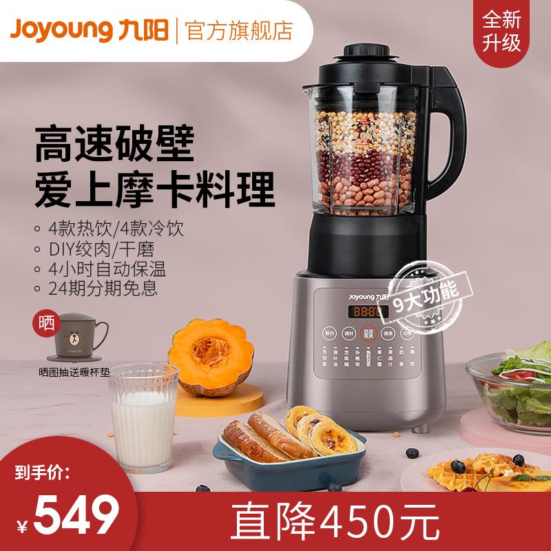 九阳破壁机家用加热全自动料理机多功能豆浆辅食榨汁官网正品Y912