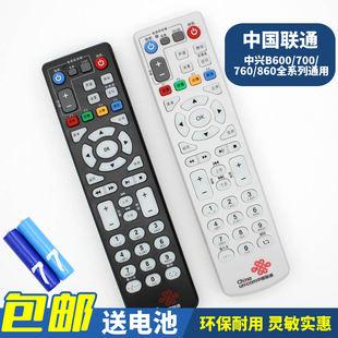B700 中国联通中兴网络电视 B760 B860A 机顶盒遥控器 ZXV10 B600