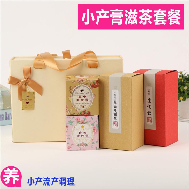 小产坐月子调理套餐 生化汤膏滋膏方流产茶营养滋补品送礼盒装