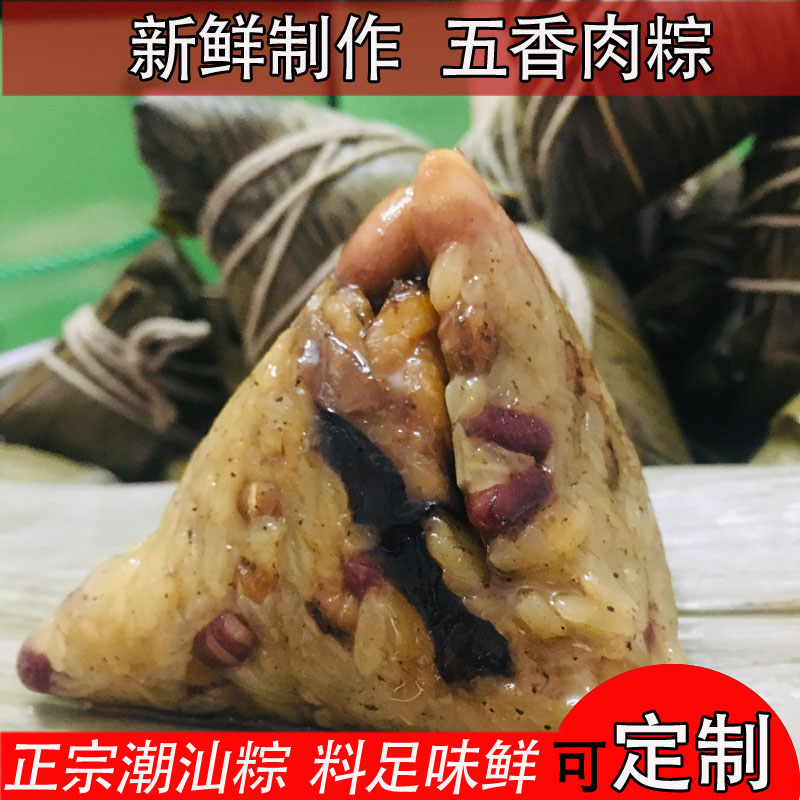 Lishang Wuxiang meat dumplings Chaoshan rice dumplings are making salted egg vacuum rice dumplings Dragon Boat Festival gift rice dumplings Guangdong rice dumplings farm breakfast