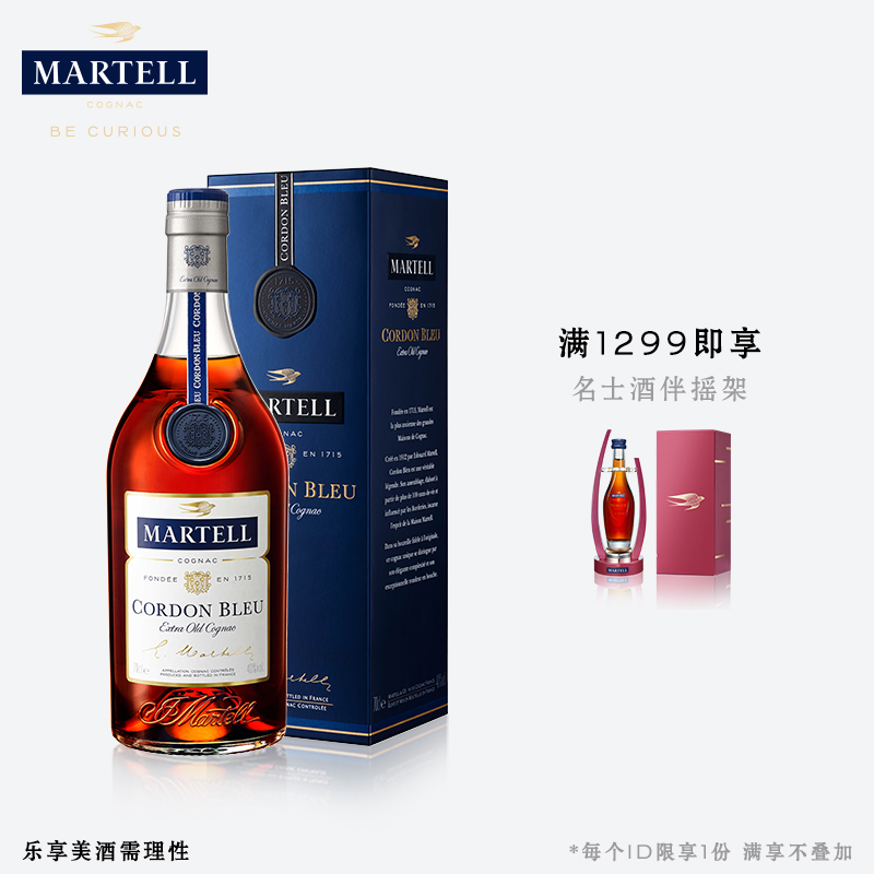 Martell马爹利蓝带700ml 法国干邑白兰地XO洋酒烈酒原装进口酒