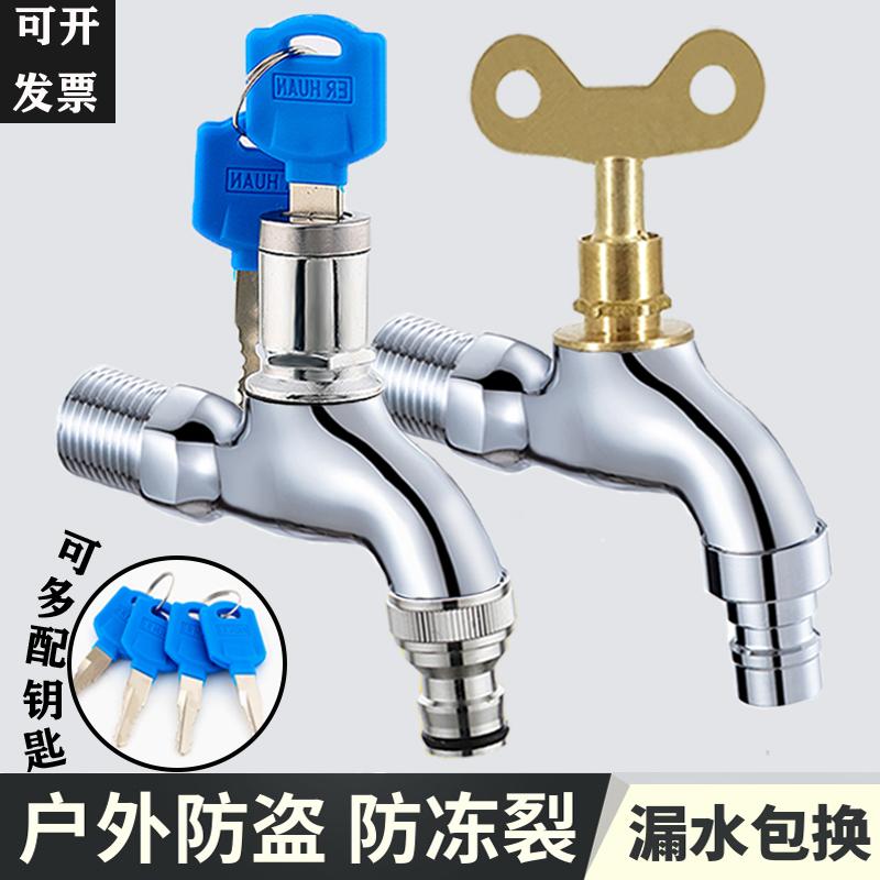 Краны водопроводные Артикул 607845674313