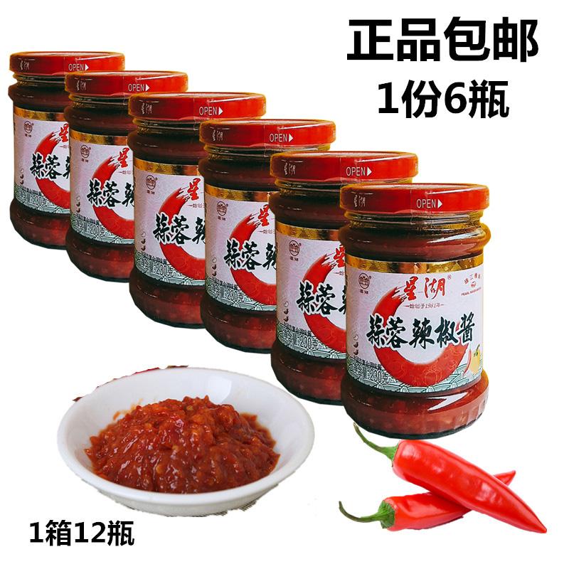 珠江桥牌星湖蒜蓉辣椒酱230克 6瓶玻璃瓶装佐餐调味料品推荐包装