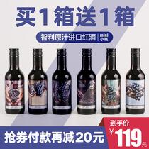 金栀干红葡萄酒智利进口迷你小瓶红酒187ml小支女士睡前网红整箱6