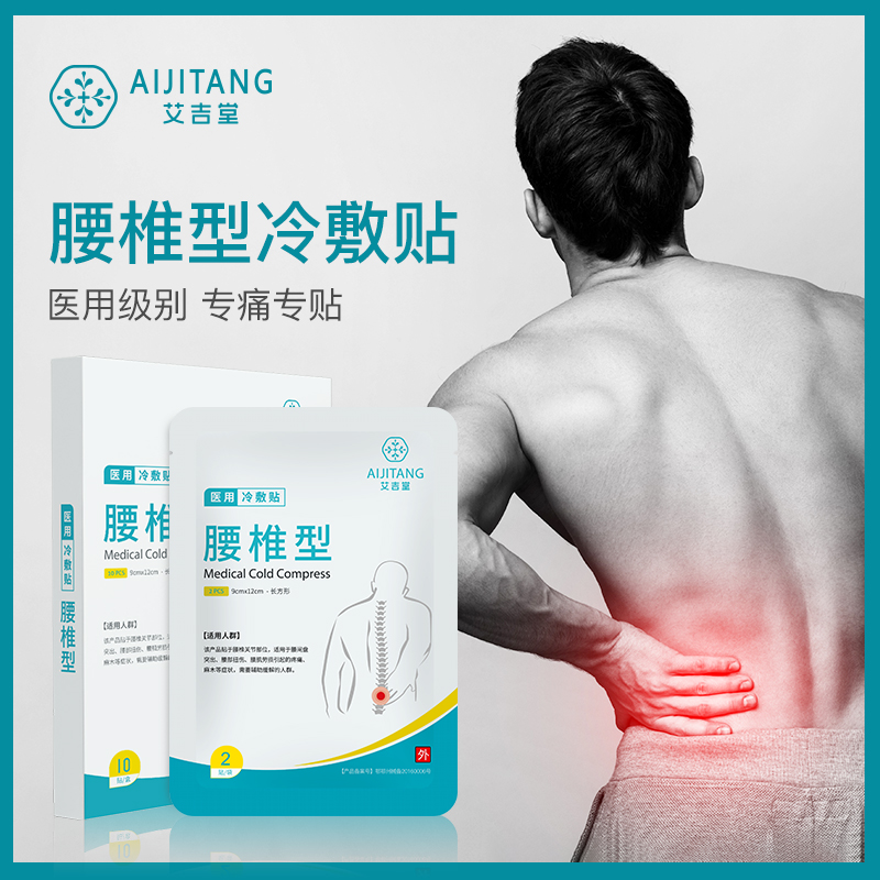 Special ointment for lumbar disc herniation