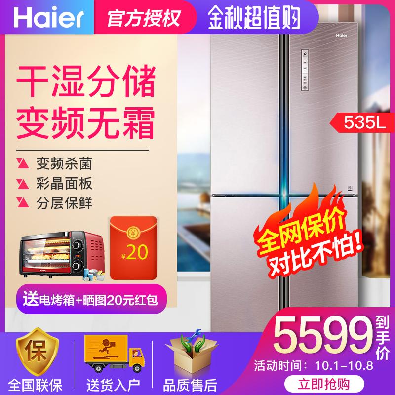 11-14新券Haier/海尔 BCD-535WDCJ变频风冷无霜十字对开门多门冰箱干湿分储