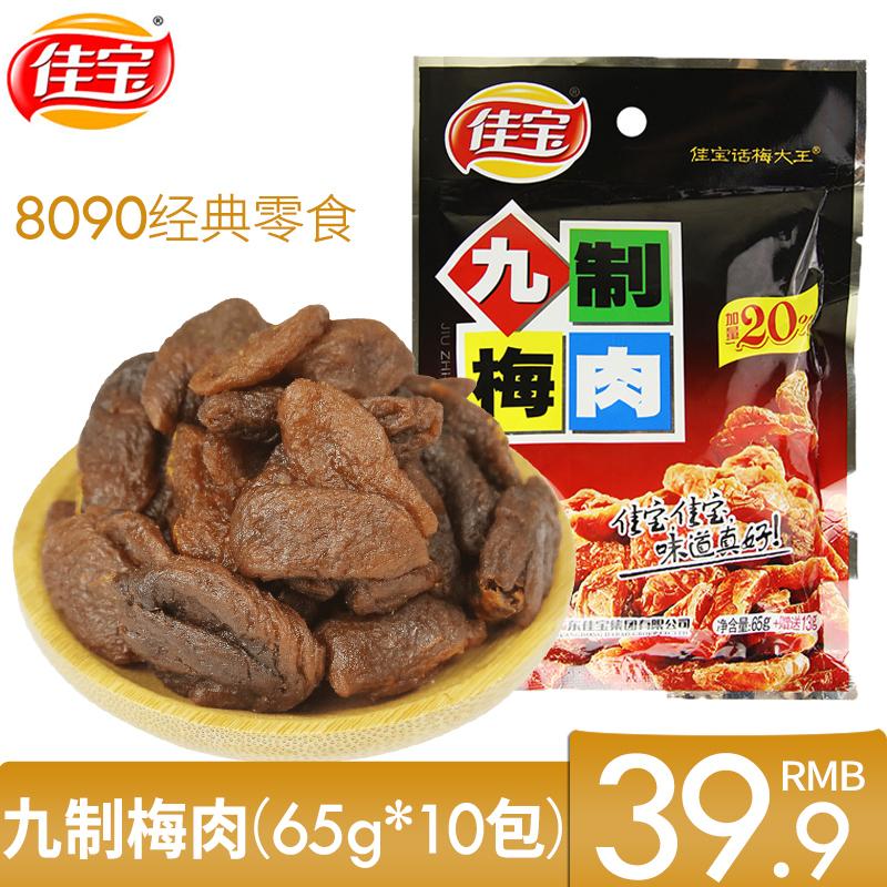 佳宝九制梅肉无核话梅肉干盐津梅条酸梅蜜饯果脯凉果零食65g*10包