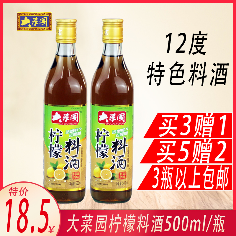 Dacaiyuan lemon cooking wine 12 ° / bottle to add grease and flavor new product more than 3 bottles, free of charge 3, free of charge 1, free of charge 5, free of charge 2
