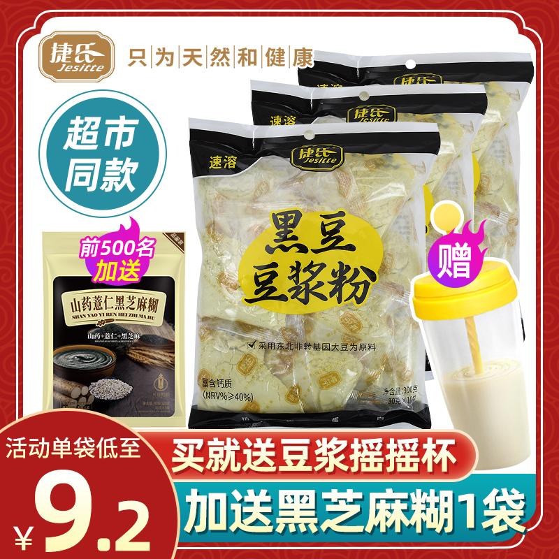 捷氏黑豆豆浆粉300g*3袋早餐豆浆