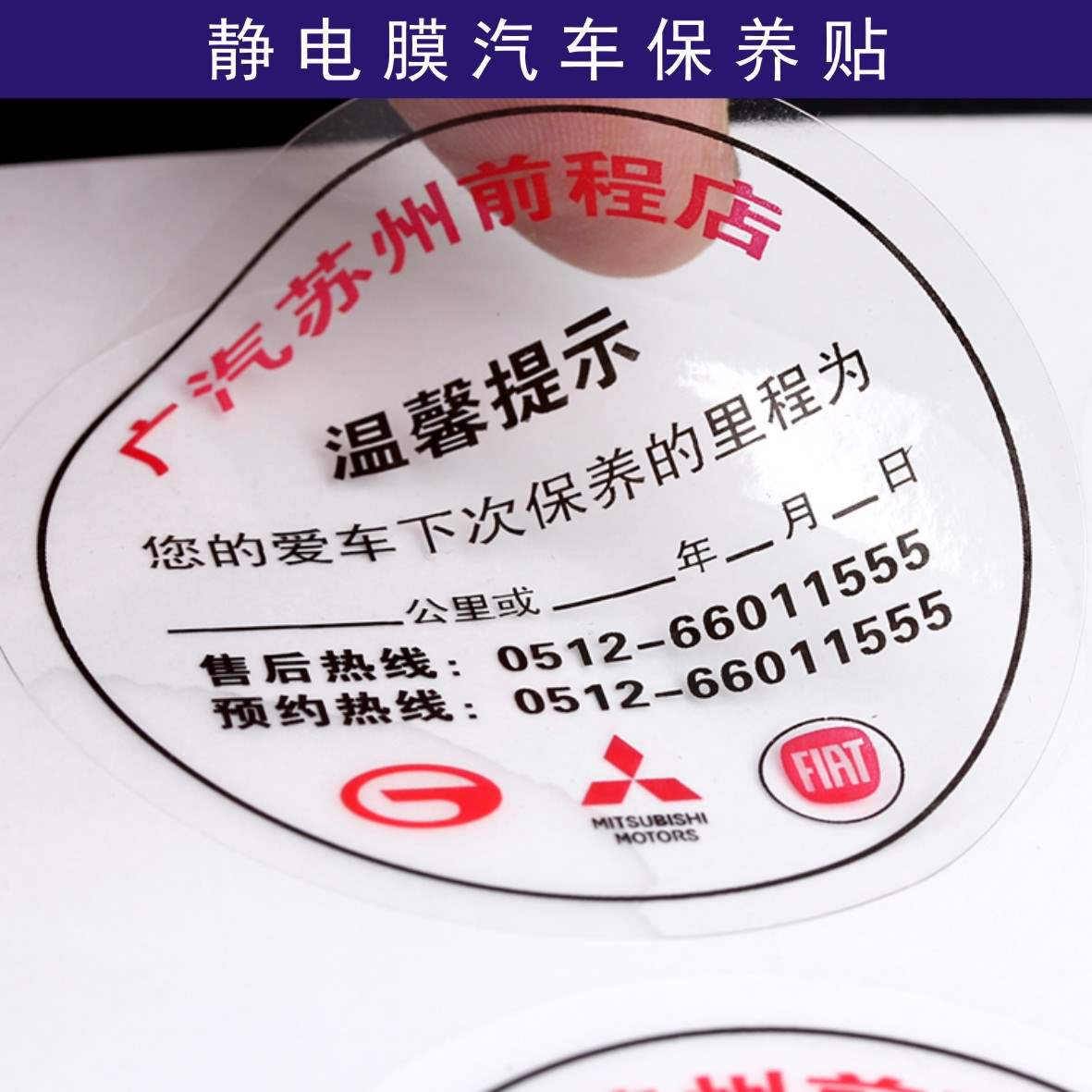 广告印刷静电反光膜不干胶透明车贴玻璃膜标签水晶滴塑定做3m商标