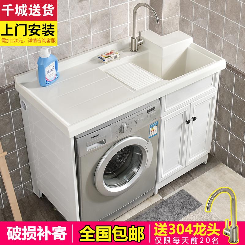 热销20件需要用券切角定制阳台太空铝滚筒洗衣机柜落地式一体组合浴室柜台盆洗衣柜