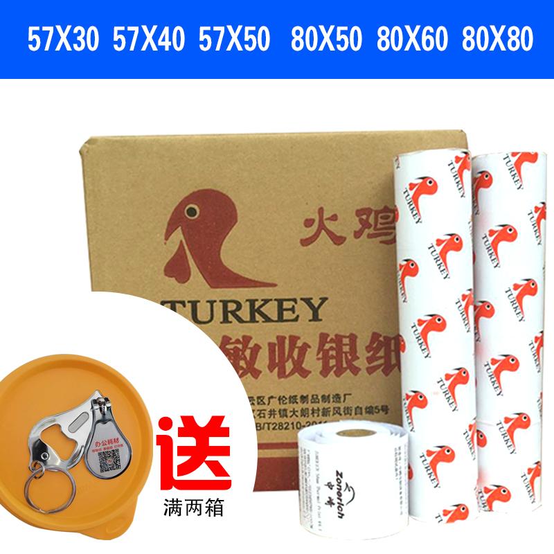火鸡57x50mm超市纸58热敏小票40打印纸30收银纸8080美团60包邮