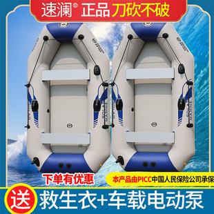 速瀾橡皮艇加厚釣魚船 單人充氣皮划艇路亞艇 衝鋒舟兩人硬底耐磨