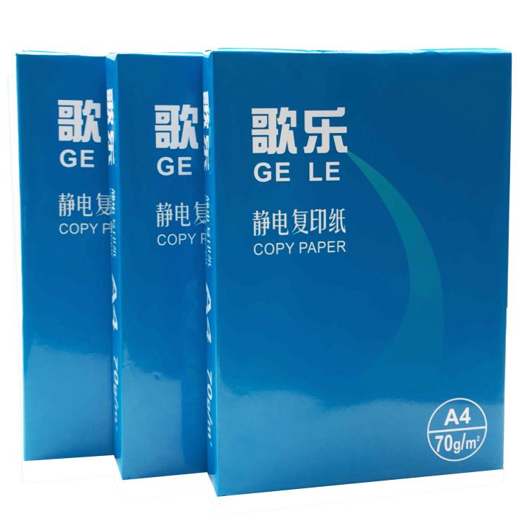 包郵歌樂A4紙打印複印紙70g單包2500張木漿紙a5打印白紙整箱