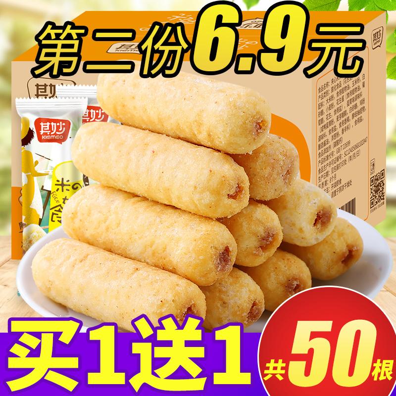 其妙夹心米果卷糙米卷膨化零食小吃网红休闲食品打发时间的零食