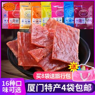 黄胜记猪肉脯猪肉铺厦门特产猪肉松手撕牛肉干小零食牛肉粒牛肉脯