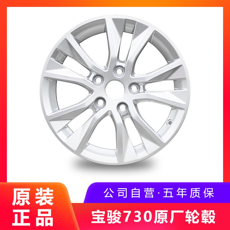 宝骏730原厂轮毂 原装铝合金车轮毂16寸改装正品铝轮铝圈汽车钢圈